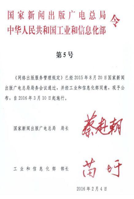 国家新闻出版广电总局中华人民共和国工业和信息化部令第5号网络出版服务管理规定
