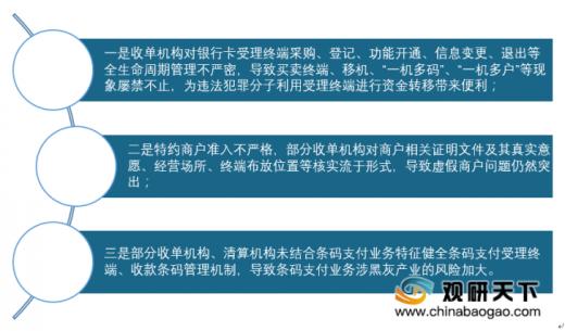 加强支付受理终端管理 央行官网公布《征求意见稿》 我国支付市场将进一步规范化